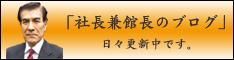 社長兼館長のブログ