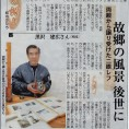 上毛新聞掲載