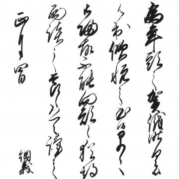 徳川綱義の年賀状