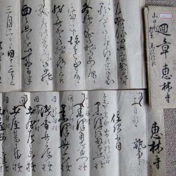 甲州恵林寺書状