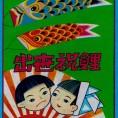 鯉チラシ (2)