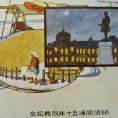 鉄道50年記念4