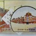 鉄道開通50年記念-1