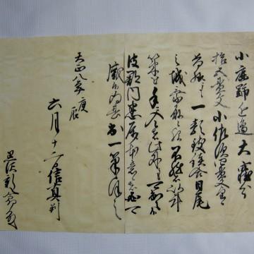 小幡信真版物写2