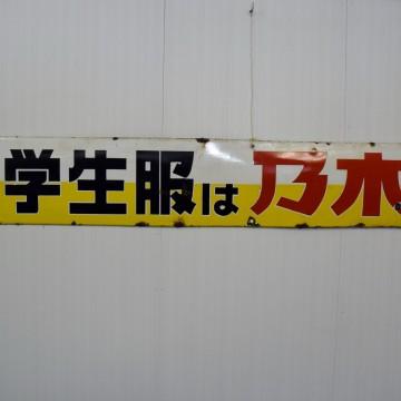 乃木服 - コピー