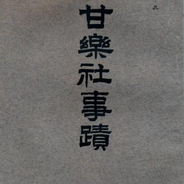 甘楽社事跡